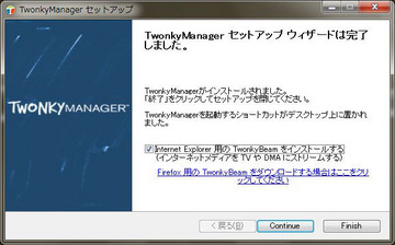 TwonkyManager