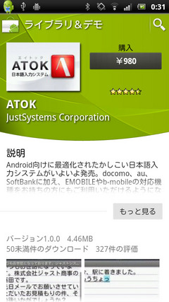 ATOK for Android