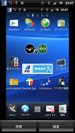 Xperia arc/acro Build 4.0.1.C.1.9