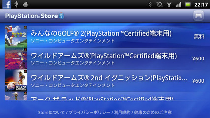 Xperia acro with PlayStation