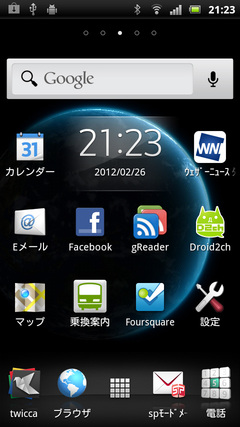 Xperia S Apps
