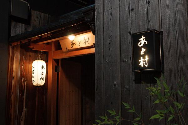 京料理 あと村