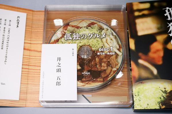 孤独のグルメ Blu-ray BOX
