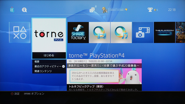 torne PS4