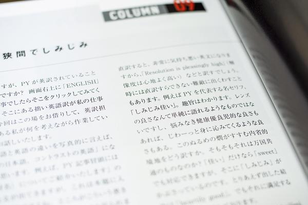 キヤノン EF&EF-S マウントレンズ 完全レビューブック
