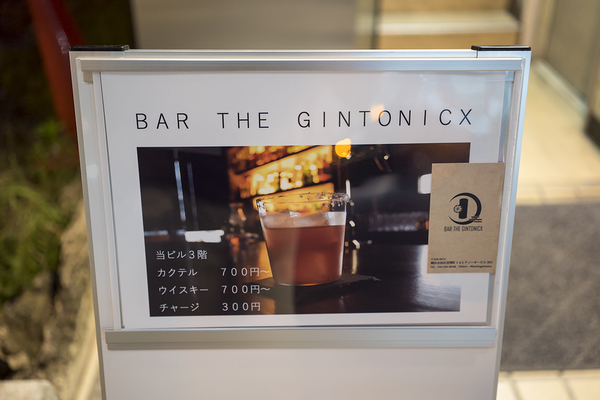 BAR THE GINTONICX