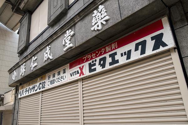 中延商店街