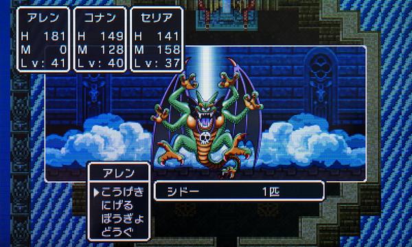 ドラゴンクエスト II