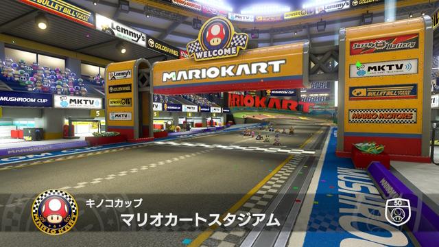 マリオカート 8 デラックス