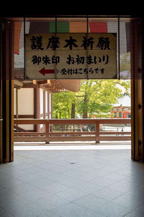 新勝寺にて