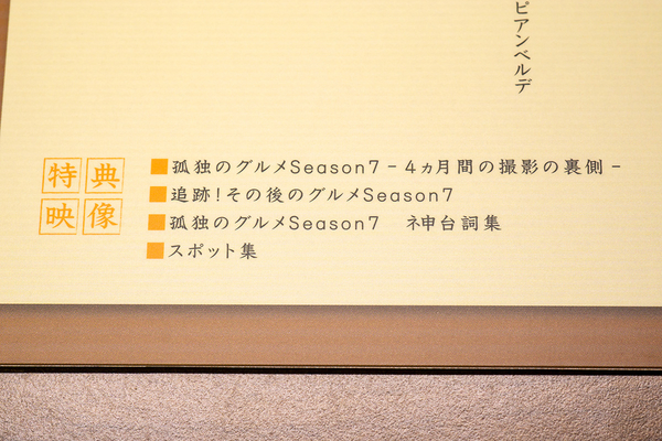 孤独のグルメ Season7 Blu-ray BOX