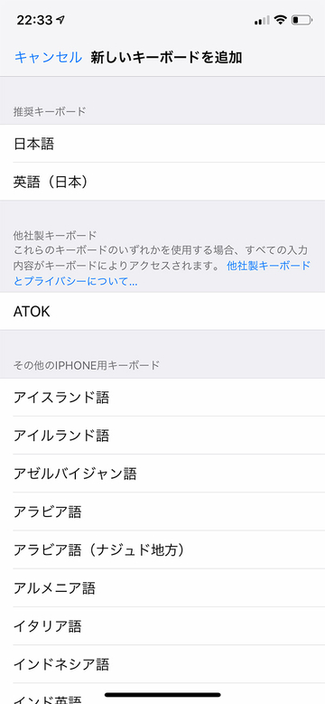 ATOK for iOS