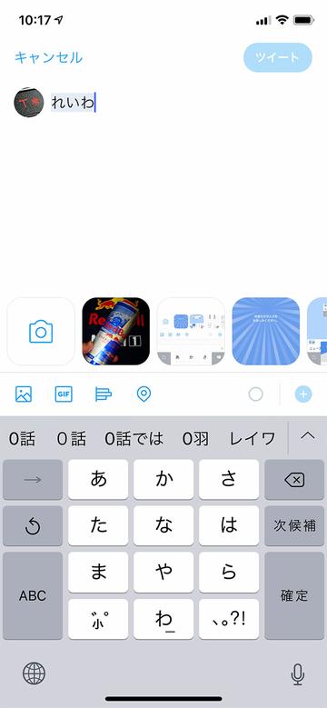 iOS 標準キーボード
