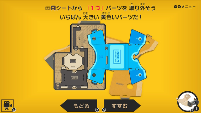 Nintendo Labo Toy-Con 04: VR Kit ちょびっと版